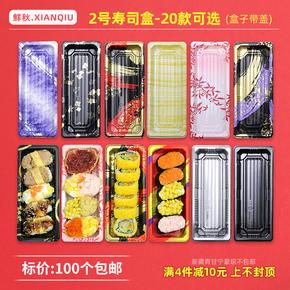 2号2290金叶寿司盒|一次性寿司盒|高档刺身外卖餐盒蛋糕打包盒