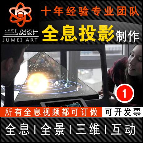 西宁 3D全息投影动画制作手机360视频270度金字塔VR立体