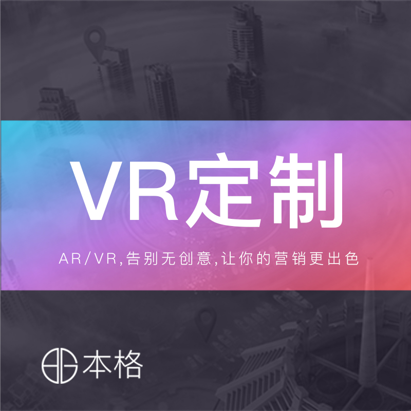 莱西 3D VR虚拟现实全景直播视频拍摄场景实景软件制作展示