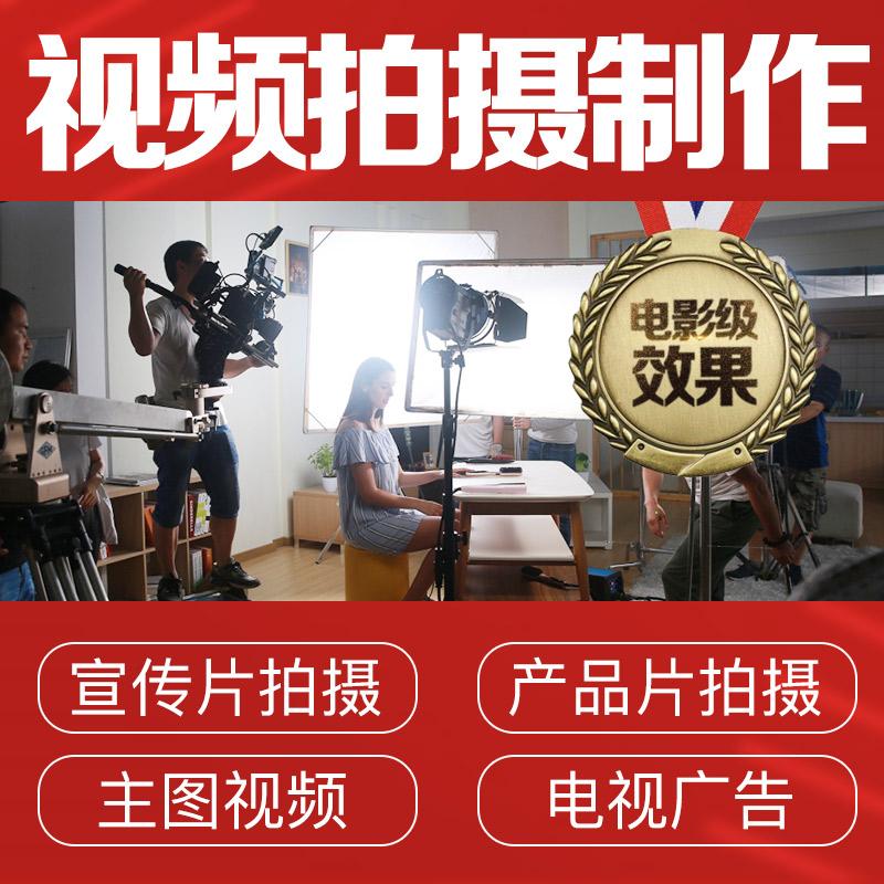 永登企业宣传片拍摄视频拍摄制作微电影广告片众筹产品片短片后期