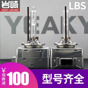 岩崎yeaky lbs d系列高流明氙气灯