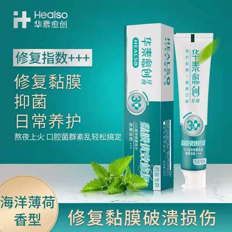 华素愈创3+海洋薄荷优效修复牙膏90克修复口腔粘膜改善口臭口苦正