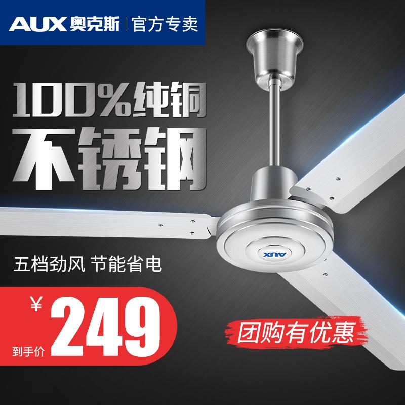 奥克斯吊扇客厅家用56寸不锈钢纯铜电机工业吊式电风扇电扇1400mm(非品牌)