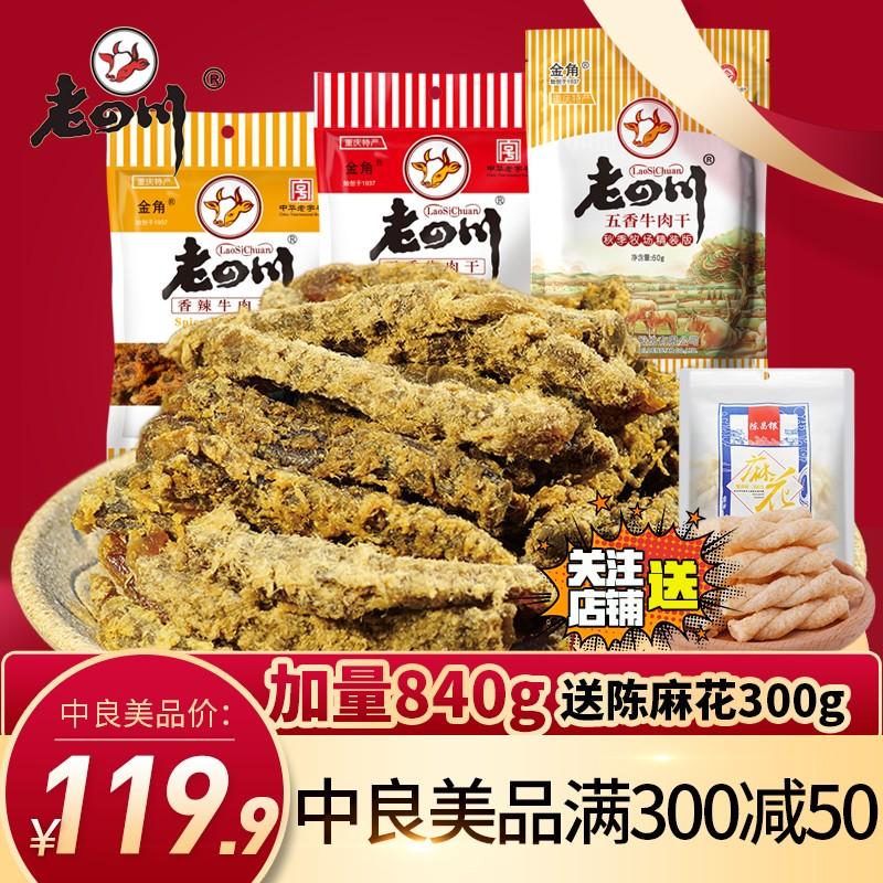老四川五香牛肉干10袋共600g重庆金角四川特产麻辣零食小吃小包装