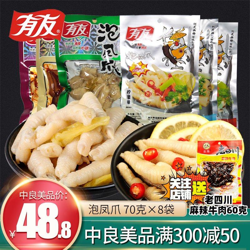 有友泡椒凤爪8袋共560g柠檬山椒香酸菜鸡爪卤味鸡脚小吃零食特产
