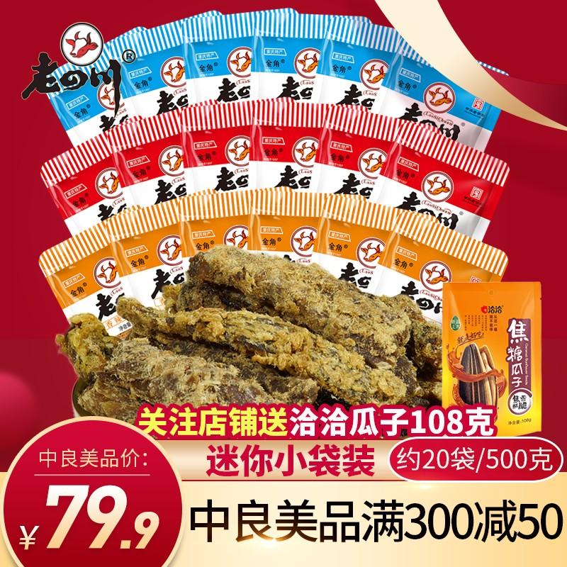 迷你独立小包装老四川五香牛肉干500g约20袋金角特产零食小吃散装
