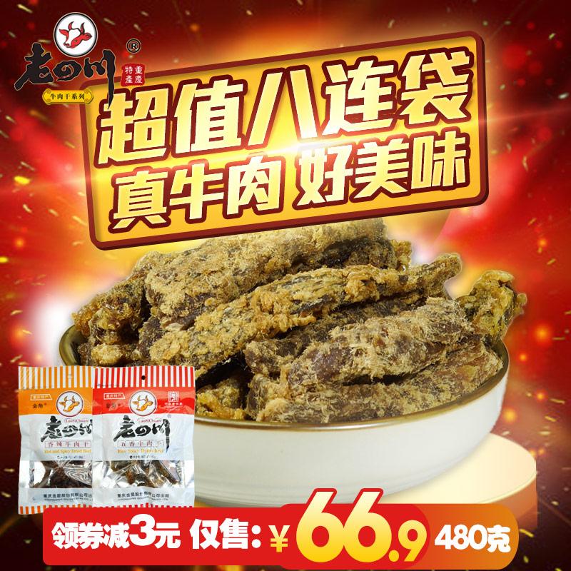 小包装老四川五香牛肉干8袋共480g重庆金角四川特产休闲零食小吃