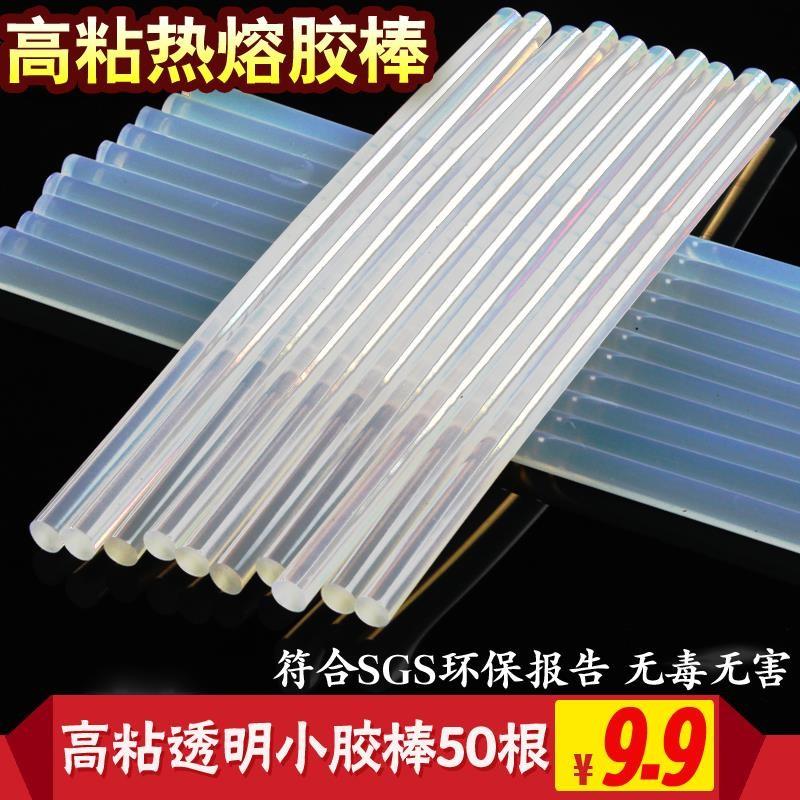 透明胶棒热熔胶条高粘热熔胶7mm11mm热熔胶条EVA胶棒玻璃胶条