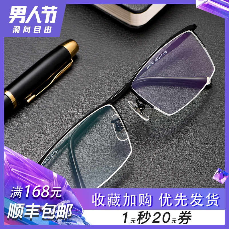 纯钛近视眼镜男超轻商务半框舒适有度数可配全框眼镜框成品近视镜