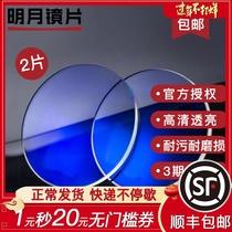 明月镜片1.601.74防蓝光变色近视眼镜片1.67非球面官方旗舰1.70