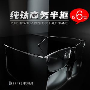 纯钛眼镜框超轻半框眼镜男近视眼镜框镜架近视镜商务镜框可配镜片
