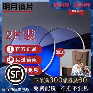 明月镜片1.60 1.67非球面官方旗舰1.70 1.74防蓝光变色近视眼镜片