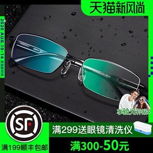 威视杰超轻纯钛全框半框眼镜架近视眼镜框男大脸宽丹阳眼镜D81133