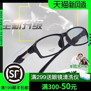 近视眼镜男篮球眼镜运动眼睛TR90护目镜架配眼镜超轻全框足球防雾