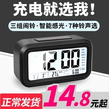 Intelligent electronic alarm clock for students with rechargeable silent bedside night light creative personality lazy multi-functional children