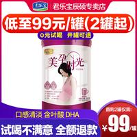 【99元/罐】君乐宝奶粉美孕时光孕妇产妇牛奶粉怀孕早中晚期800g