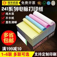 単一の排紙は、送達ノート一緒にドットマトリックスコンピュータの印刷用紙2 12を