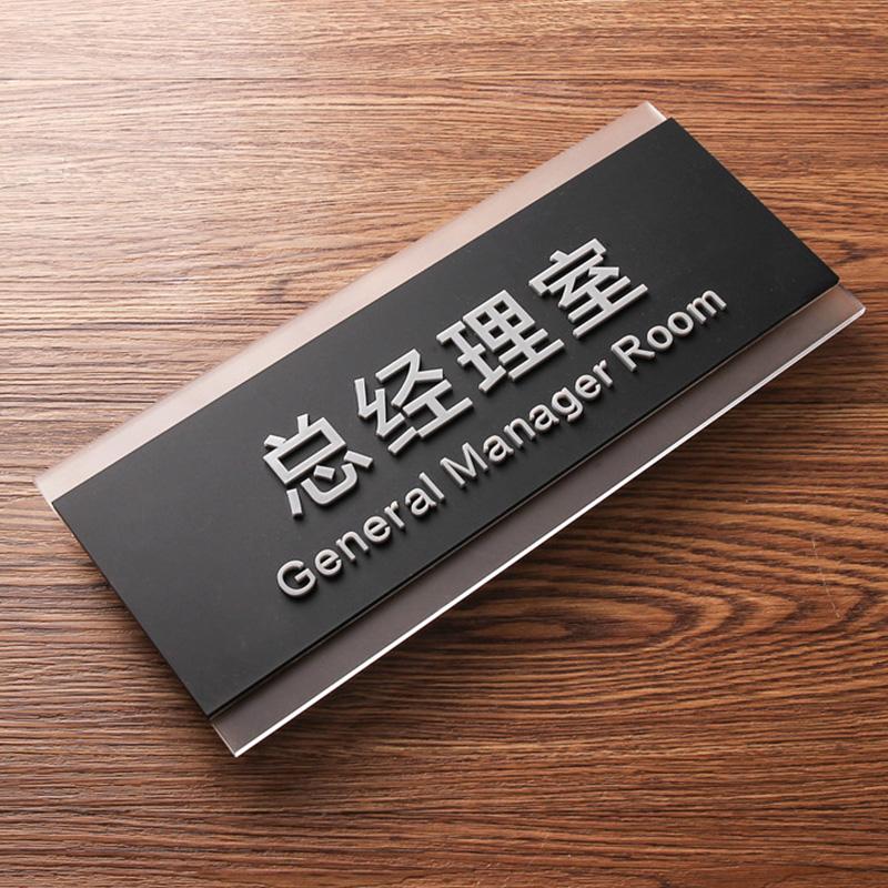 立体字门牌定制亚克力科室牌办公室指示牌总经理创意标识牌公司部门个性标牌定做数字号码牌宾馆酒店房间号牌