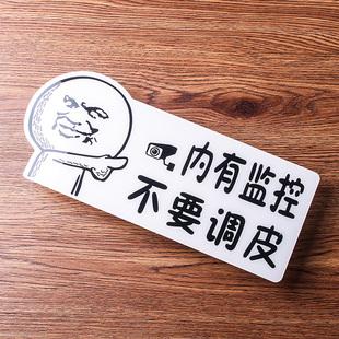 内有监控不要调皮提示牌标识牌监控区域请保持微笑标识标志搞笑门牌WIFI账号密码 标识牌 动漫款