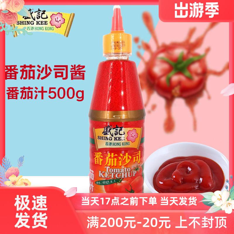 包邮 香港盛记番茄沙司500g 手抓饼番茄酱汉堡披萨薯条披萨茄汁酱