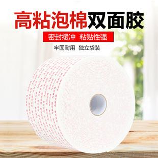 U牌 泡棉双面胶高粘度强力高粘海绵双面胶强力胶带固定加厚泡沫胶