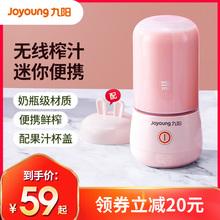 九阳榨汁机家用水果小型便携式迷你电动多功能料理炸果汁机榨汁杯