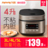Joyoung rice cooker household 3L multi-function mini rice cooker 1-2 people smart 4 official flagship authentic