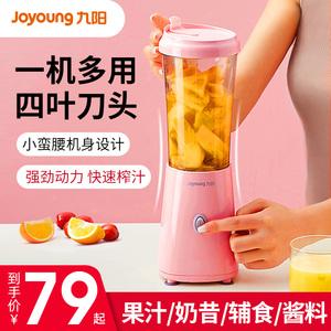 九阳榨汁机家用水果小型迷你电动便携式料理搅拌杯多功能炸果汁机