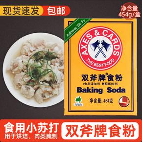 双斧食粉454g 小苏打粉食用烘焙嫩肉粉餐饮添加美白牙齿家用去污