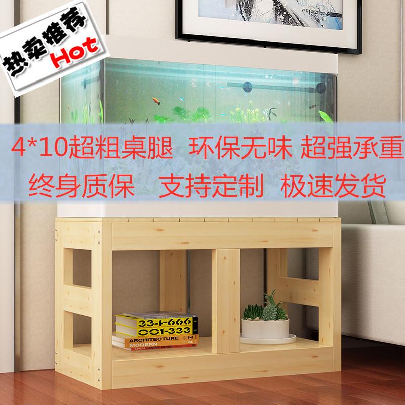 135.80元包邮实木鱼缸架子底座底柜简易松木草缸架定做水族箱置物架客厅花架