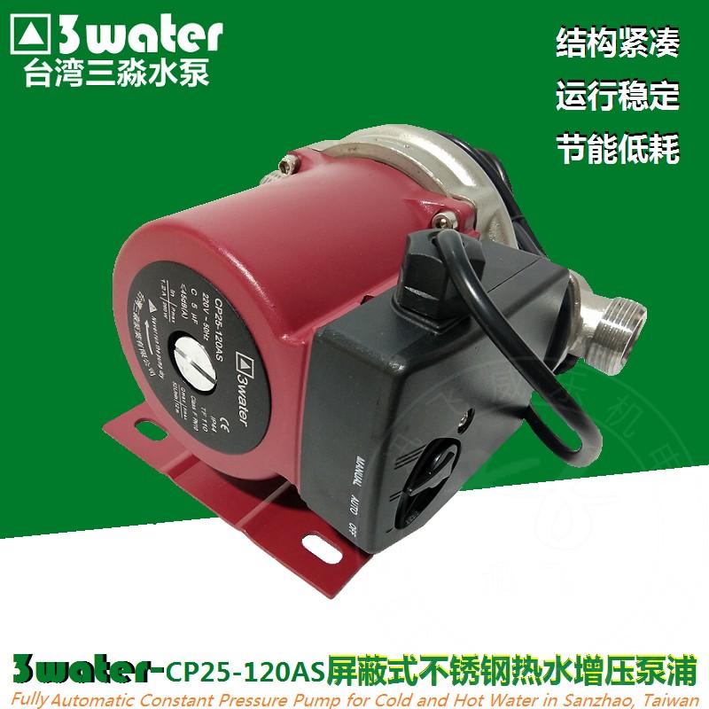 台湾三淼水泵CP25-120AS进口不锈钢家用热水增压泵加压泵自动静音