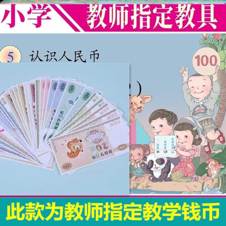 Китайские деньги Артикул 644737198942