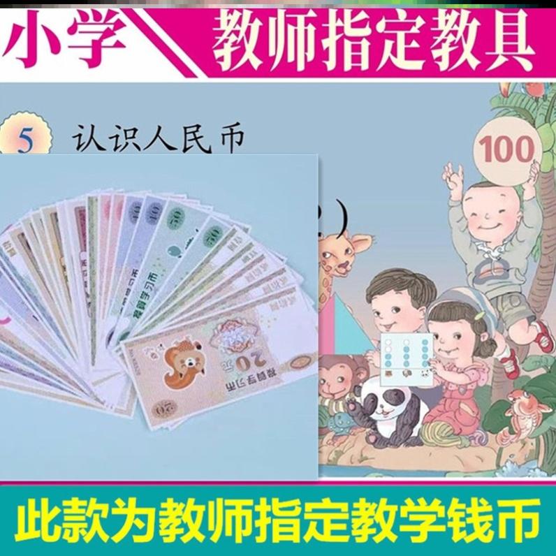 Китайские деньги Артикул 644386381131