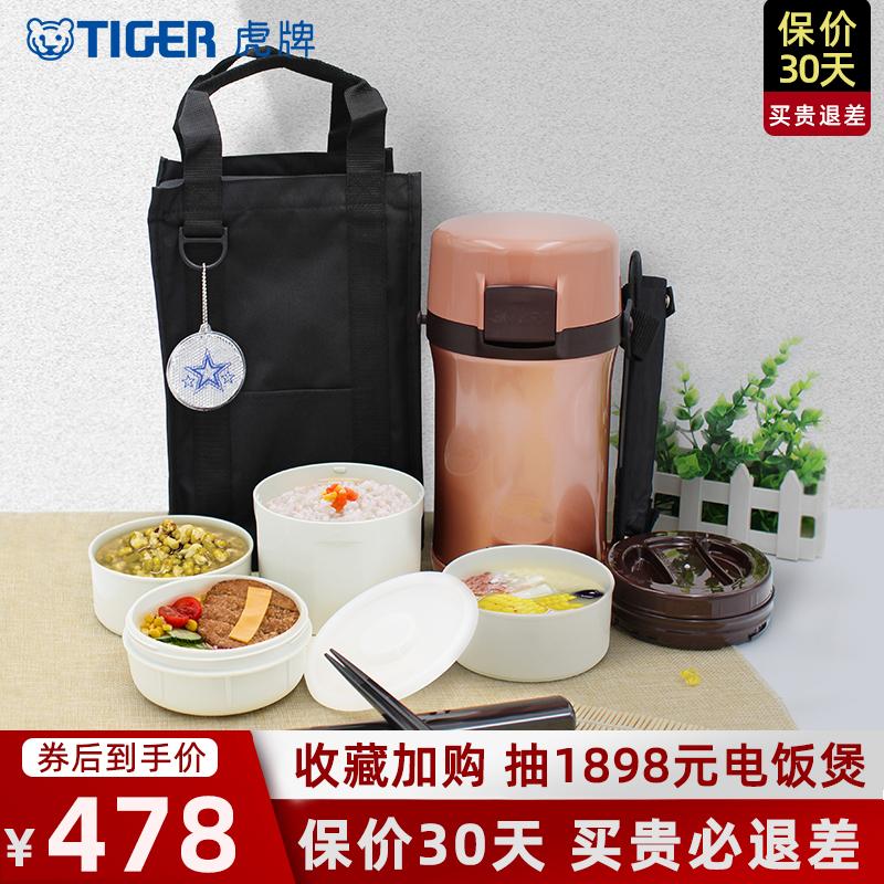 日本虎牌保温饭盒大容量学生超长保温饭桶1人饭盒多层便当盒便携淘宝优惠券