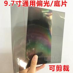 国产手机屏幕 9.7寸大张偏光 冷光屏 三星OLED通用液晶万能偏光片