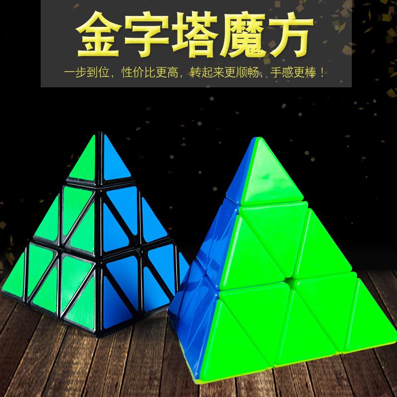 金字塔魔方学生比赛三角形三阶异形金字塔魔方魔塔,可领取元淘宝优惠券