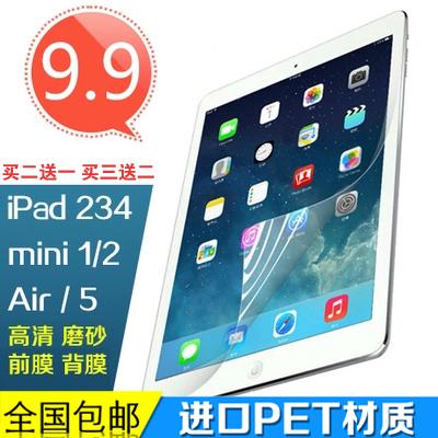苹果平板iPad mini123迷你mini4 iPad2/3/4 ipad6air iPad5保护膜