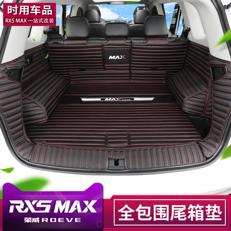点缤适用于荣威rx5max后备箱垫 RX5 MAX尾箱垫rx5max改装后备箱垫