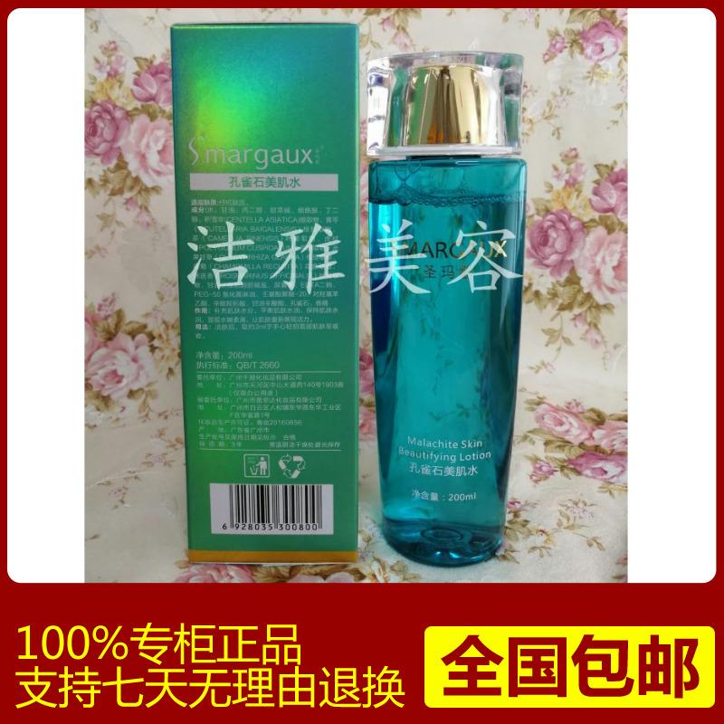 サンマソングの孔雀石水/美肌水200 ml化粧品専門店の美容院に直接供給します。
