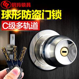 玥玛C级球形锁家用门锁室内卧室门卫生间厕所不锈钢房间木门圆锁