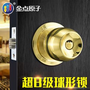 金点原子球形锁家用门锁室内卧室卫生间厕所不锈钢房间木门球型锁
