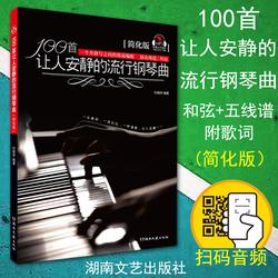 正版100首让人安静的流行钢琴曲谱 简化版书籍教材教程 扫码MP3音频 钢琴弹唱 曲谱曲集