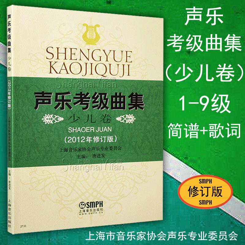 正版 少儿卷:声乐考级曲集(修订版) 2012年修订版 声乐歌曲书籍教程