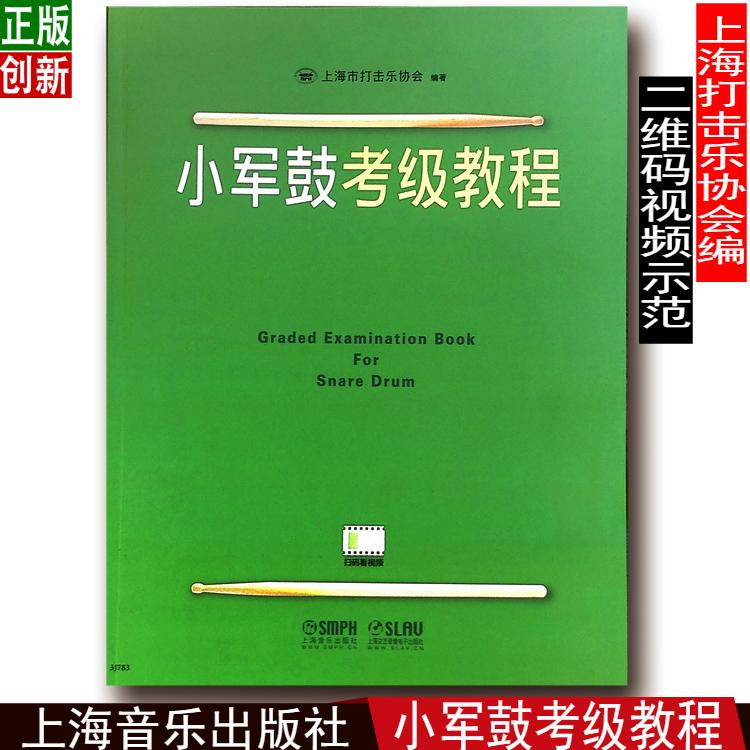 正版 小军鼓考级教程1-10级上海市打击乐协会教材 扫二维码视频示范练习 教材书籍 上海音乐出版社