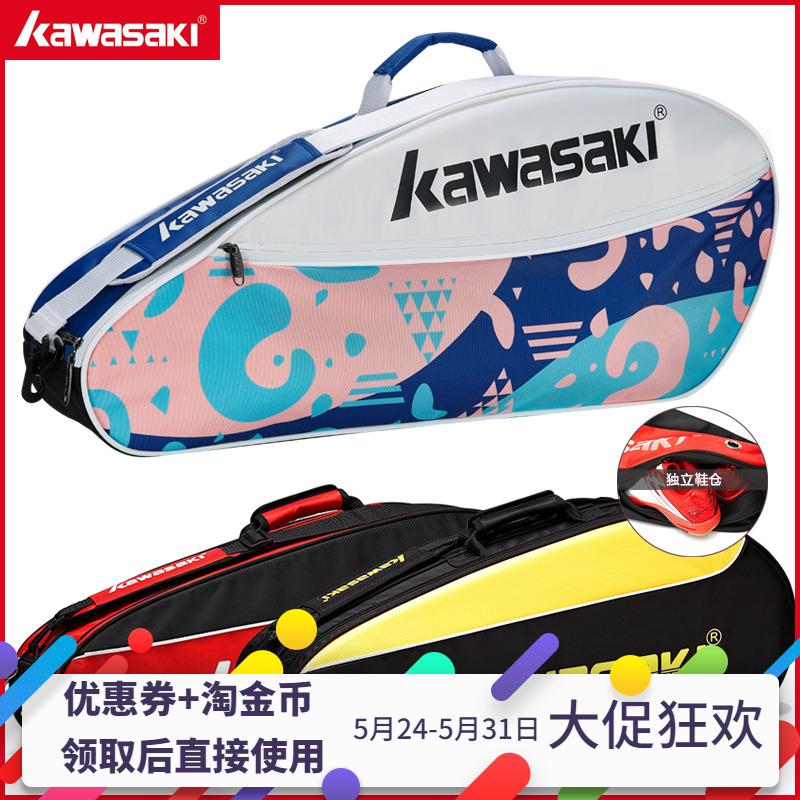 川崎羽毛球包网球包3支装三支装单肩运动背包8308/8302/8335/8336