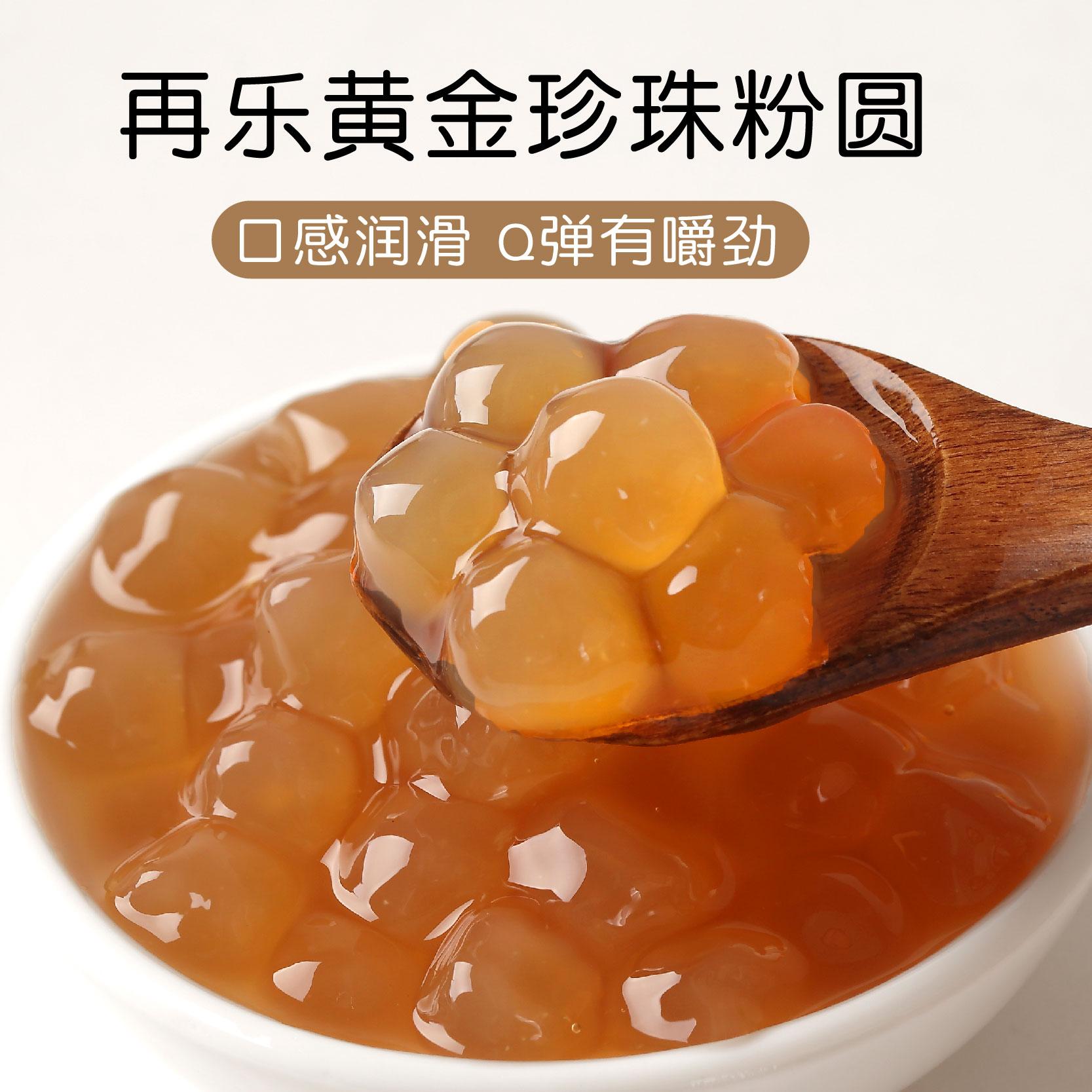 再乐金黄色黄金珍珠粉圆黑珍珠波霸珍珠琥珀珍珠奶茶店专用原料