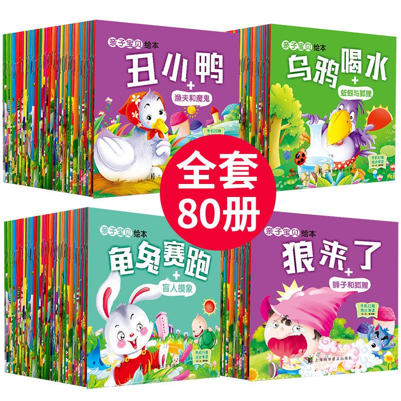 有声伴读全套80本儿童童话故事书0-1-2-3-6周岁绘本注音版幼儿园宝宝睡前小故事书早教启蒙图书彩图一年级课外阅读带拼音读物书籍