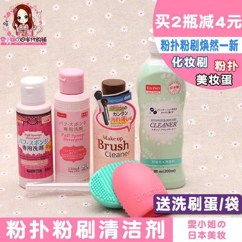 日本DAISO大创气垫化妆刷子清洗液海绵粉扑美妆蛋工具清洁剂200ml
