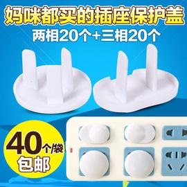 宝宝防触电插座保护盖安全插座插头儿童防护盖安全塞电源插孔套