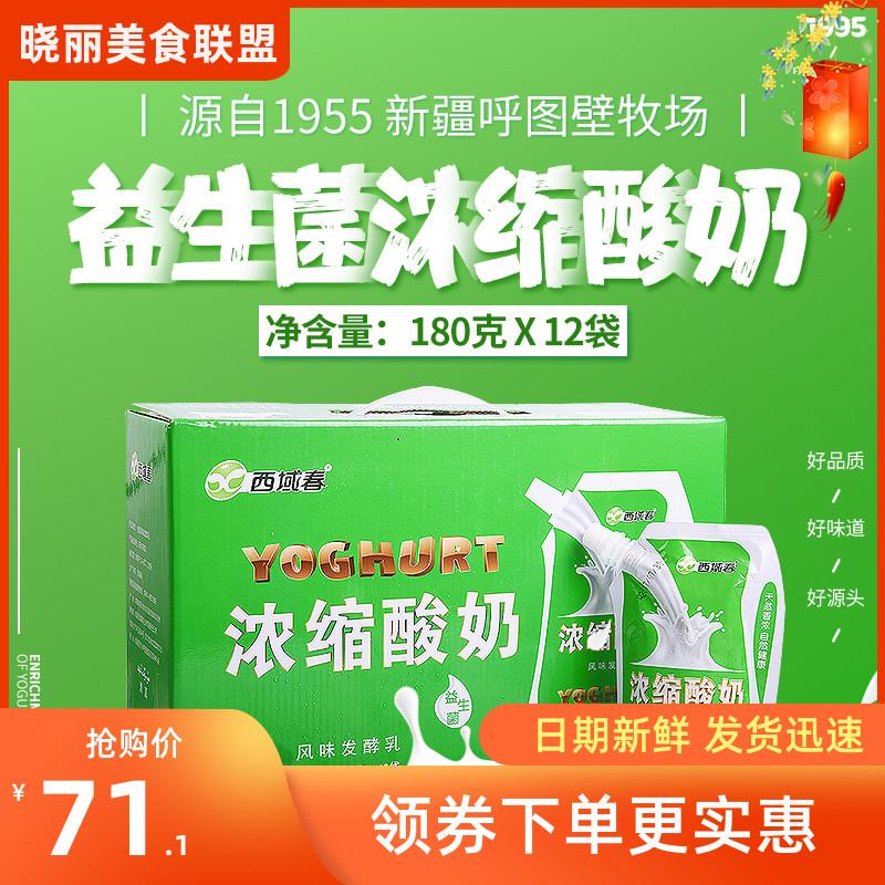 【新鲜速发】新疆浓缩益生菌酸奶12袋*180克整箱低温酸